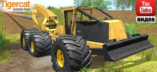 Farming Simulator 2017 скачать мод TIGERCAT SKIDDER 635D AND C640E PACK